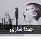آموزشگاه-موسیقی-صدا-سازی-و-خوانندگی