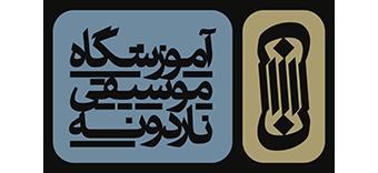 آموزشگاه موسیقی شمال تهران ناردونه
